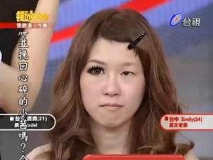 Agrandamiento de ojos en Japón