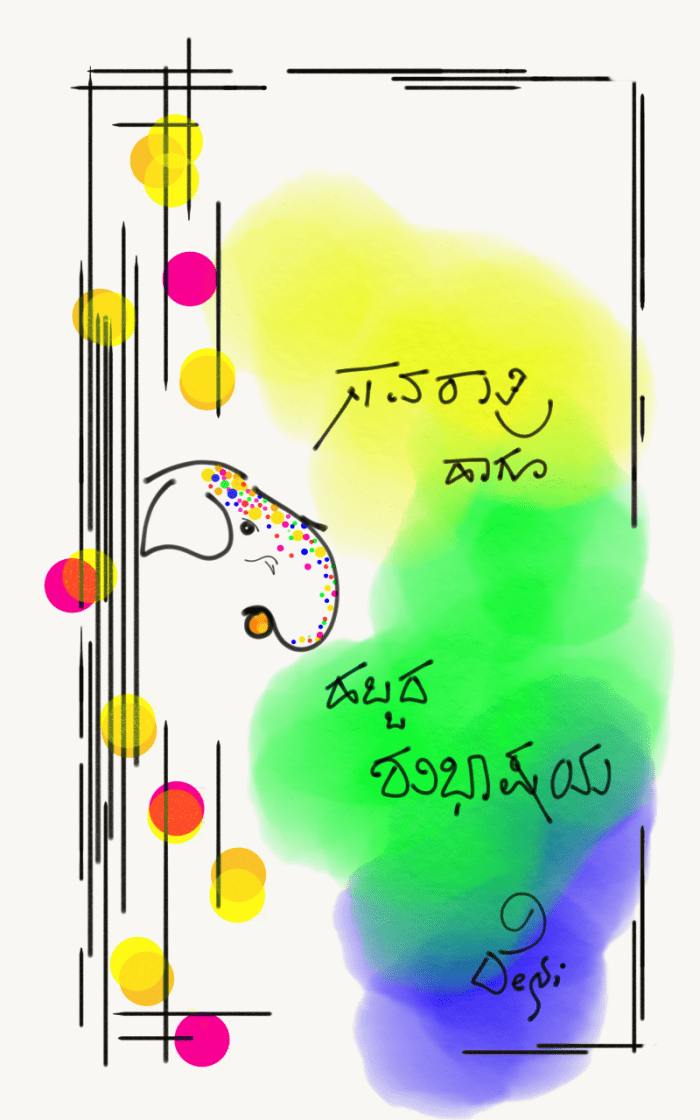 A kannada word art greeting card for 'Dasara' festival designed using Adobe Photoshop Sketch app.