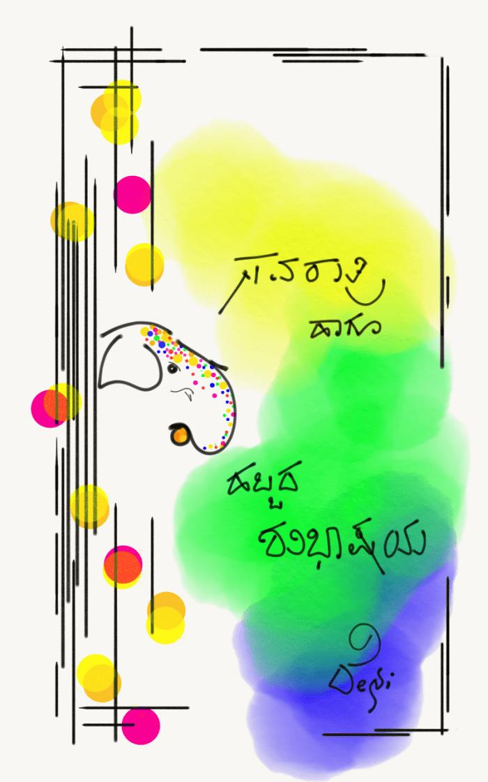A kannada word art greeting card for 'Dasara' festival designed using Adobe Photoshop Sketch app.