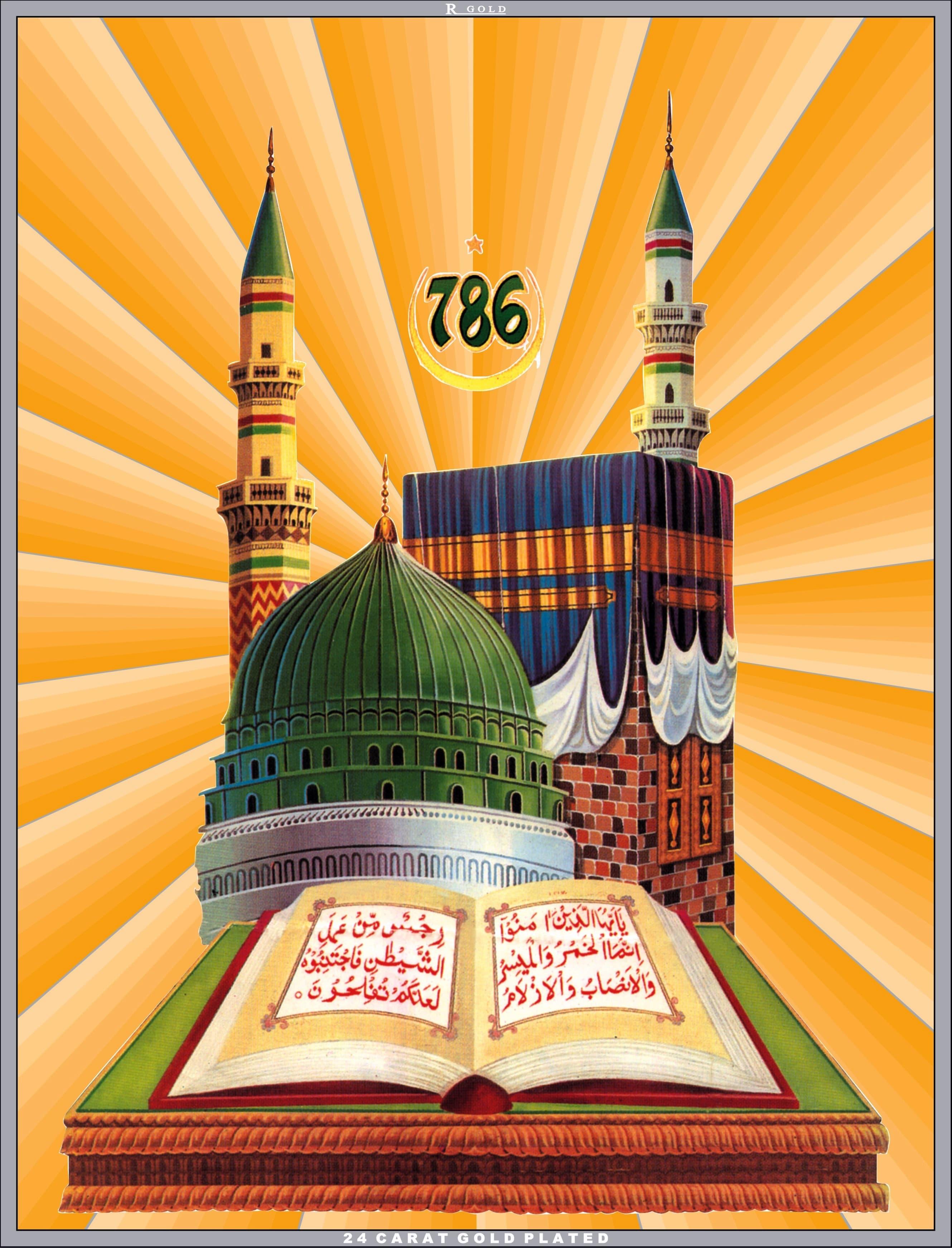 Gold Plated In 24 Carat Frame Islamic Dua Kaaba Mecca