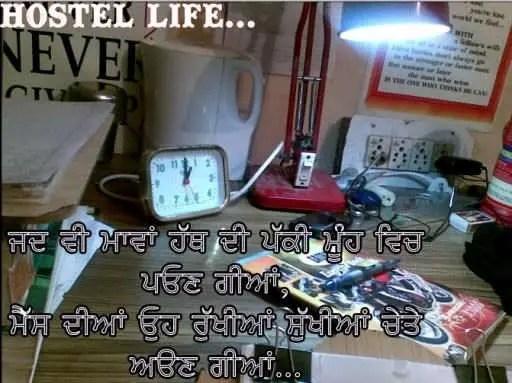 Hostel Life