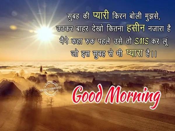 Picture: Subha ki pyaari kiran boli mujhse – Good Morning
