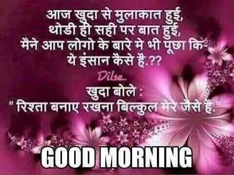 Good Morning Images With Thoughts In Hindi