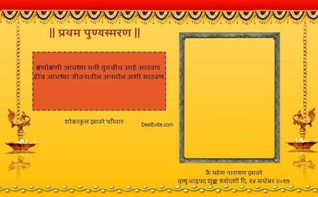 Invitation With Image Varsha Shraddha Pratham Punyasmaran Ceremony Card