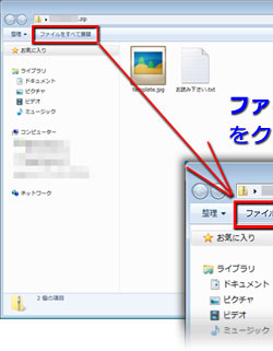 Zip圧縮ファイルの展開1