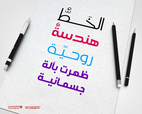 Ara-Hamah-Free-Arabic-Fonts-family-2