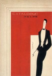 """Projetos por """"Kurazo Murota"""" Poster de 1928 capa do catálogo de 1927"""