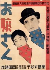 Young Senhorita ( Ojo-san ) poster do filme de 1930
