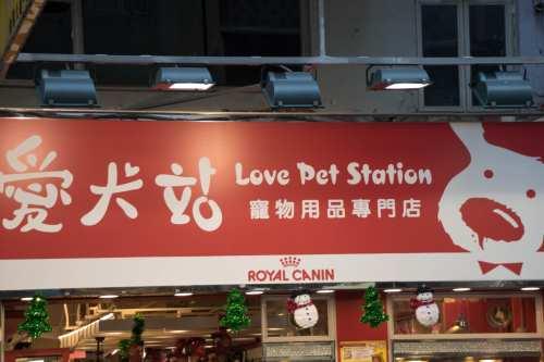 Love Pet Station