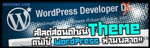 สอนทำธีม WordPress สไลด์ ภาษาไทย