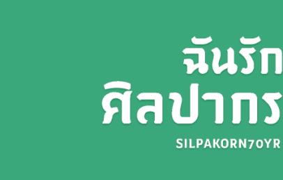 silpakorn70yr title