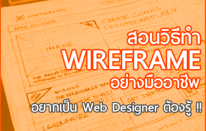 designil wireframe big
