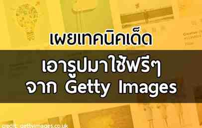 free getty images big