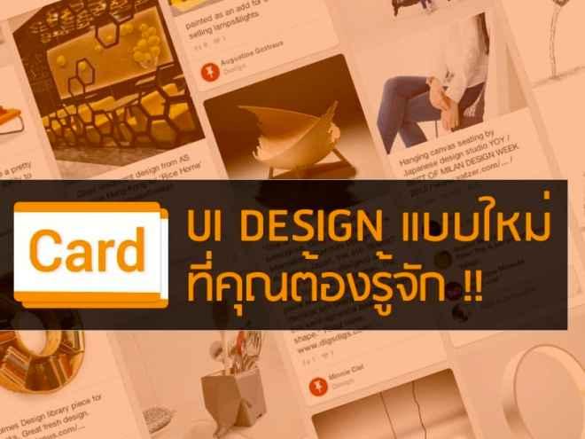 user-interface-design-card