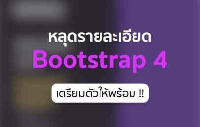 bootstrap 4 designil update