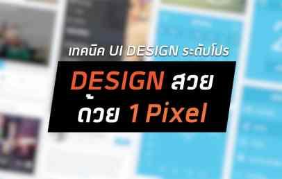 beautiful design 1 pixel 2