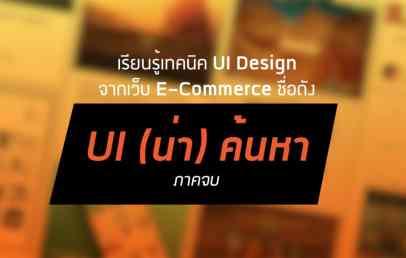 ui design search ecommerce