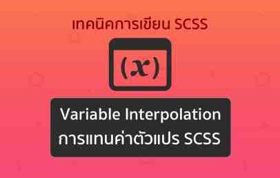 designil scss variable interpolation
