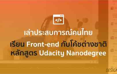 front end development nanodegree 2