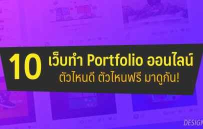 free portfolio online