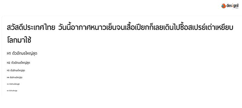 ตัวอย่างฟอนต์ ThaiSans Neue