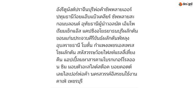 ตัวอย่างฟอนต์ไทย Maitree