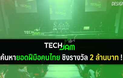 designil techjam2018