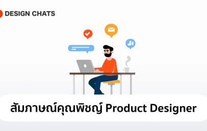 designil chats 01