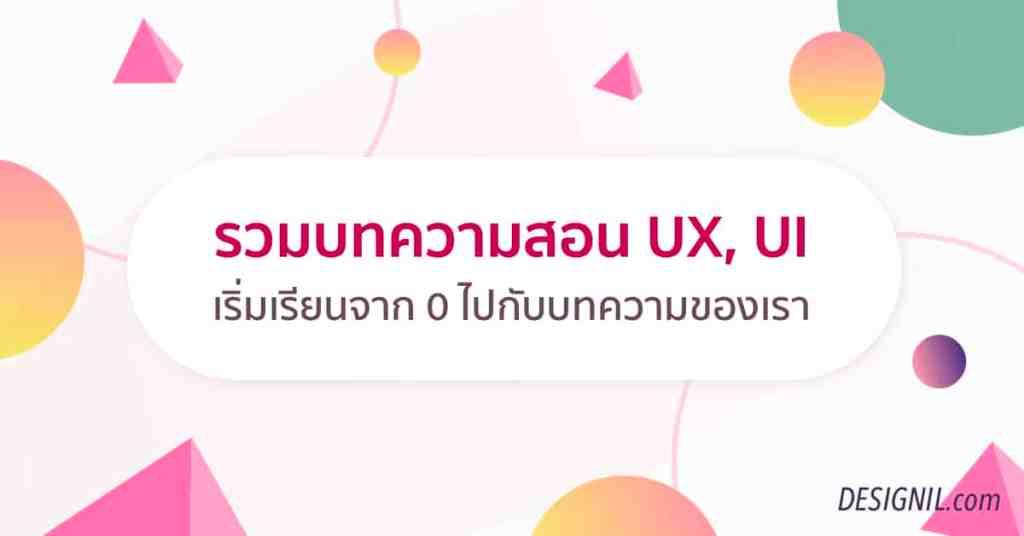 UX UI Directory
