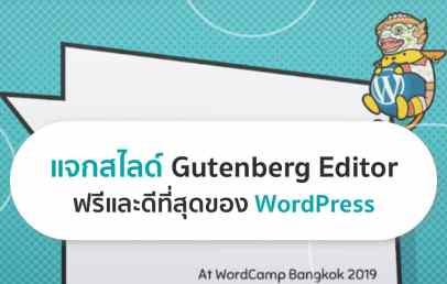 free gutenberg editor slide