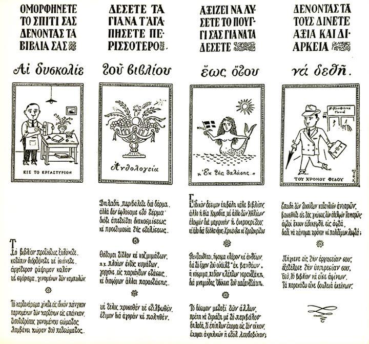 """Διαφήμιση του εργαστηρίου """"Βιβλιοδεσίας Γανιάρη"""" φιλοτεχνημένη από τον Μπόστ περί τα τέλη της δεκαετίας του '50,"""