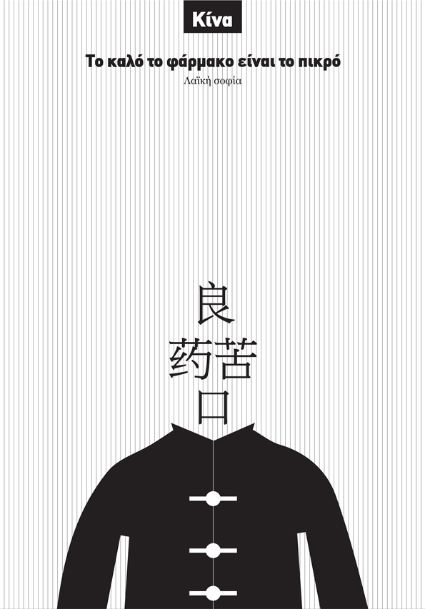 A.Politis(CHINA)