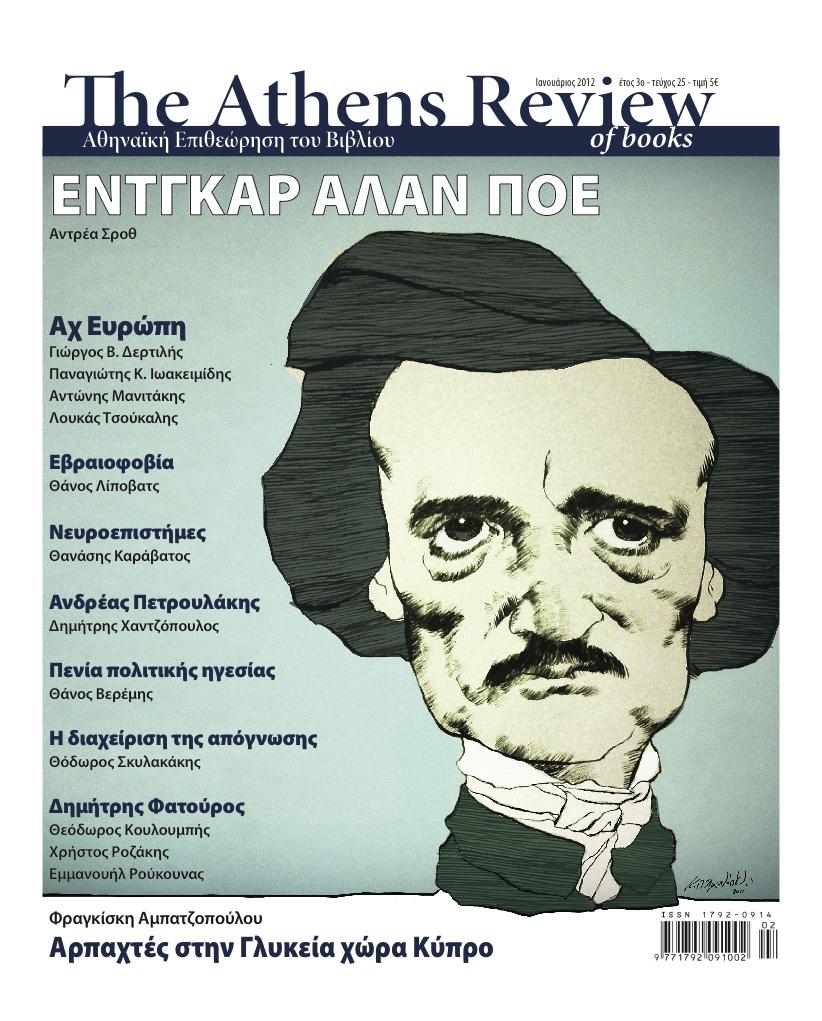 Poe arb 25 cover