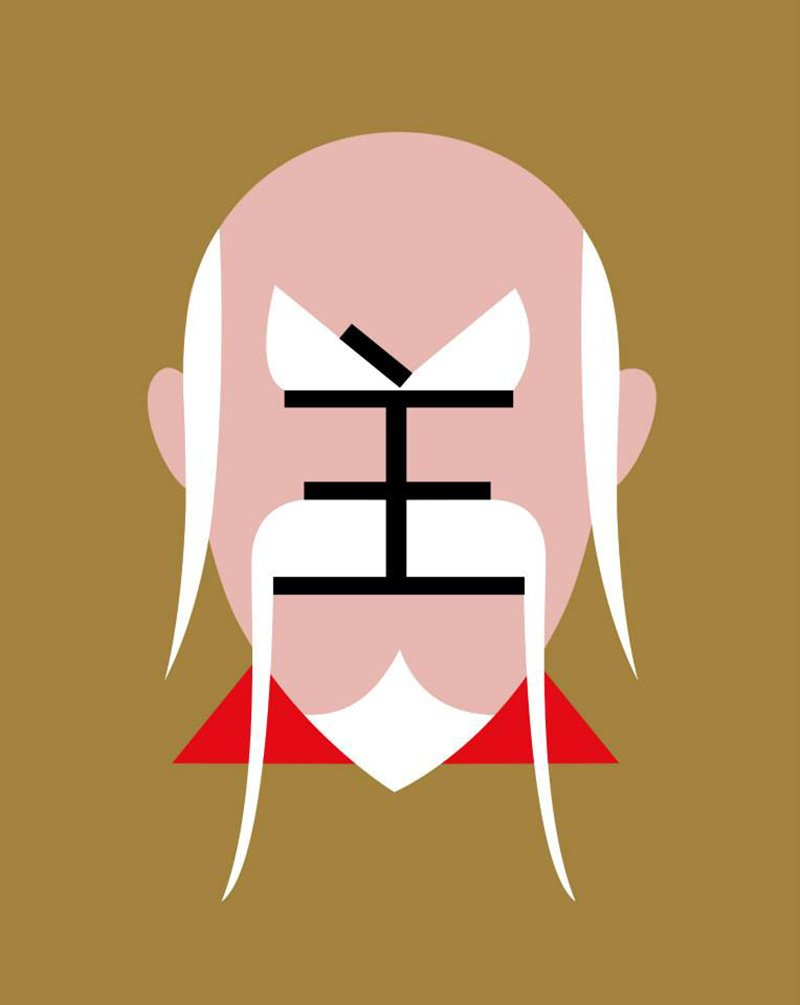 Master by Noma Bar for Chineasy