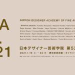 卒展2020-2021 日本デザイナー芸術学院