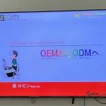 デザインセミナー「OEMからODMへ」の報告