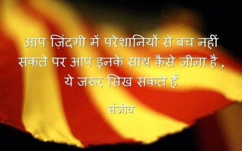 motivational thoughts in hindi on success,motivational quotes in hindi for students, inspirational quotes in hindi,विश्व के सर्वश्रेष्ठ विचारों का संग्रह