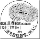Stempel 2 Taiwan