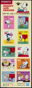 Peanuts-Rasselbande_Geburtstag_japa-6925-6934