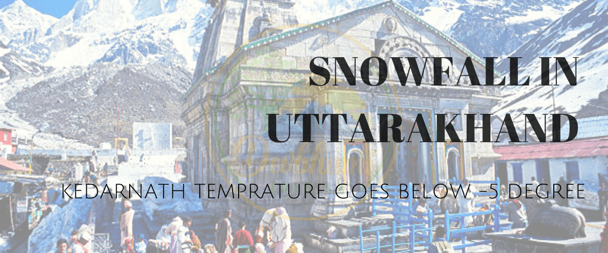 https://i2.wp.com/www.devbhumitourism.com/wp-content/uploads/2018/10/snowfall-at-kedarnath.png?resize=1200%2C500&ssl=1