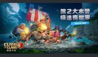 Clash Of Clans Update Final Teaser Revealed; BIGGEST May 2017 CoC Update Coming Soon