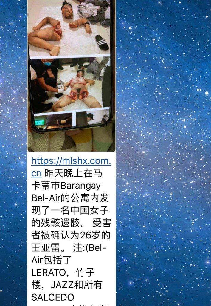 马卡蒂中国女子公寓内惨遭同胞分尸4名女子被捕