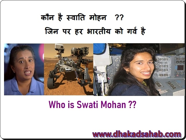 Read more about the article कौन है स्वाति मोहन ?? Who is Swati Mohan ??