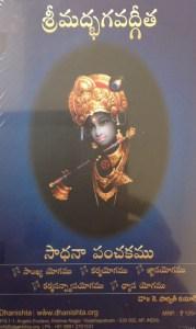 Sadhana panchakamu