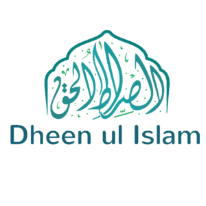 dheenul islam