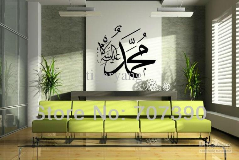 95  Islamic Decorations For Home   Islamic Interior Design Modern     Quran Translation In Urdu Islamic Home Decor