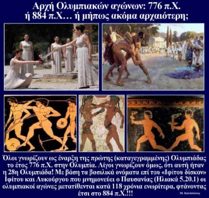 Οι Ολυμπιακοί Αγώνες Ξεκίνησαν στην Χρυσή Εποχή, πριν πολλές-πολλές χιλιετίες...