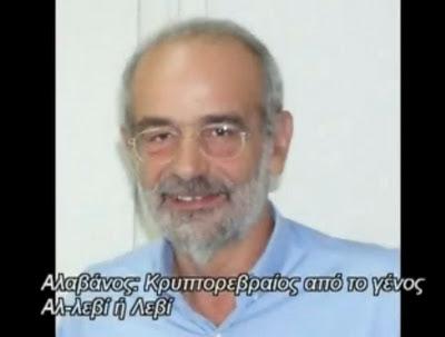 Ο Φόβος των Εβραίων για τους Έλληνες