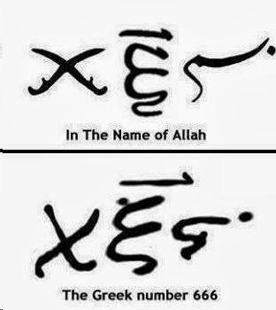 Όσα δεν Υποψιαζόμαστε για το ΧΞΣ-666 και το Ισλάμ