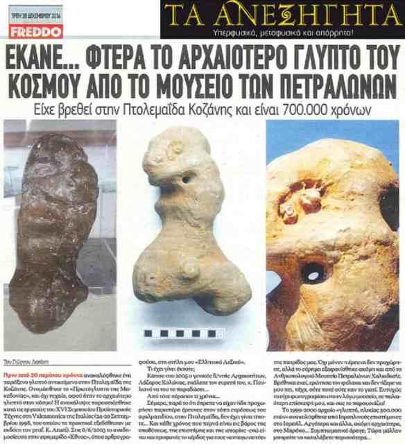 Το Πρωτόγλυπτο της Μακεδονίας